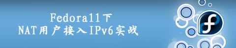 Fedora11下NAT用户接入IPv6实战