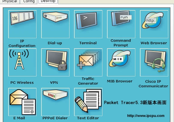 packet tracer 5.3下载