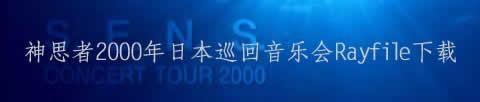 神思者2000年日本巡回音乐会115网盘下载