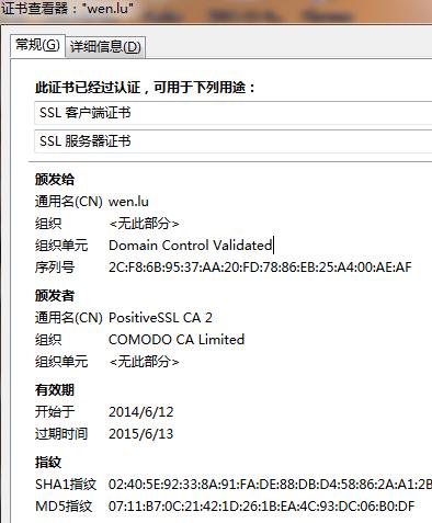 SSL证书的分类(按功能)