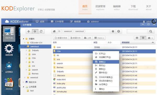开源文件管理-PHP网盘KODExplorer