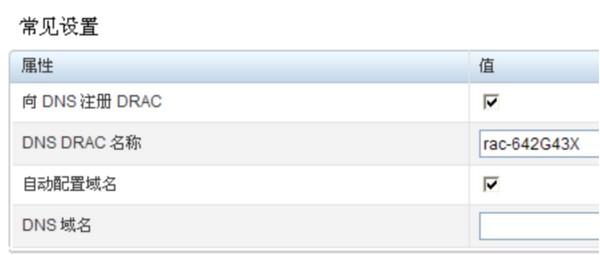 如何动态更新DNS记录