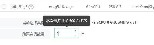 使用Python API创建阿里云ECS主机