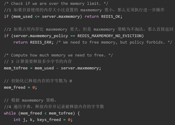 redis使用内存快接近maxmemory了,什么时候回进行LRU回收